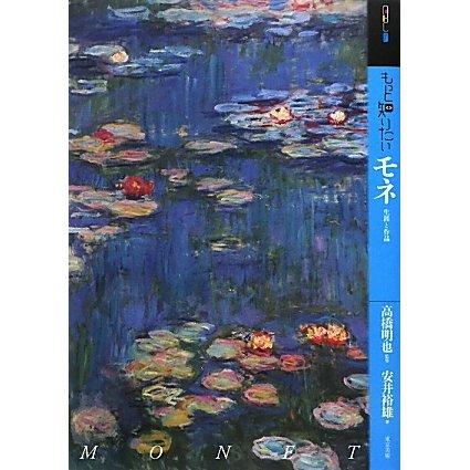 もっと知りたいモネ―生涯と作品(アート・ビギナーズ・コレクション) [単行本]