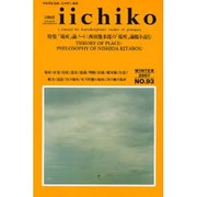 iichiko WINTER 2007 [単行本]