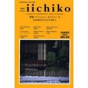 iichiko SUMMER 2007 [単行本]