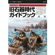 ビジュアル版 旧石器時代ガイドブック(シリーズ「遺跡を学ぶ」別冊〈02〉) [単行本]