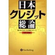 日本クレジット総論―知られざる巨大市場のすべて(現代の錬金術師シリーズ〈46〉) [単行本]