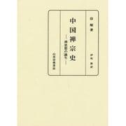 中国禅宗史―禅思想の誕生 [単行本]