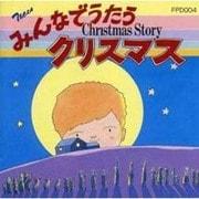 みんなでうたうクリスマス[CD]