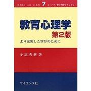 教育心理学―より充実した学びのために 第2版 (コンパクト新心理学ライブラリ〈7〉) [全集叢書]