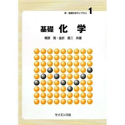 基礎化学(新・物質科学ライブラリ〈1〉) [全集叢書]