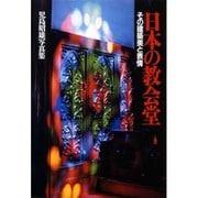 日本の教会堂 その建築美と表情―児島昭雄写真集 [単行本]