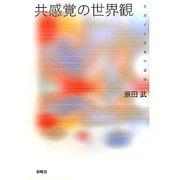 共感覚の世界観―交流する感覚の冒険 [単行本]