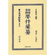 日本立法資料全集 別巻785 [全集叢書]