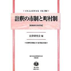 ヨドバシ.com - 註釈の市制と町村制市制町村制施行令他関連法収録―地方 ...
