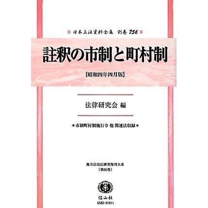 ヨドバシ.com - 註釈の市制と町...