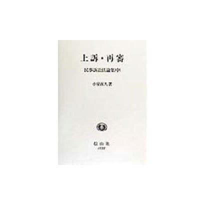 上訴・再審―民事訴訟法論集〈中〉 [全集叢書]