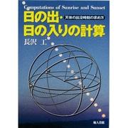 日の出・日の入りの計算―天体の出没時刻の求め方 [単行本]