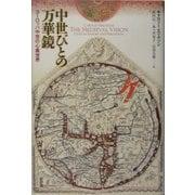 中世びとの万華鏡―ヨーロッパ中世の心象世界 [単行本]