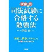伊藤真の司法試験に合格する勉強法 [単行本]