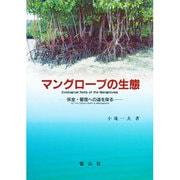 マングローブの生態―保全・管理への道を探る [単行本]