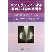 マンモグラフィによる乳がん検診の手引き―精度管理マニュアル 第5版 [単行本]