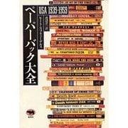 ペーパーバック大全 USA 1939-1959 [単行本]
