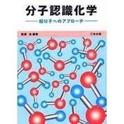 分子認識化学―超分子へのアプローチ [単行本]