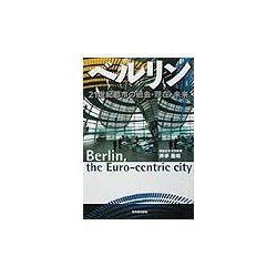ベルリン―21世紀都市の過去・現在・未来 [単行本]