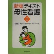 テキスト母性看護〈1〉別冊付録 新版 [単行本]