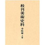 校刊美術史料 寺院篇 上巻 3版 [全集叢書]
