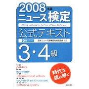 ニュース検定公式テキスト3・4級〈2008年版〉 [単行本]