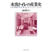 水洗トイレの産業史―20世紀日本の見えざるイノベーション [単行本]