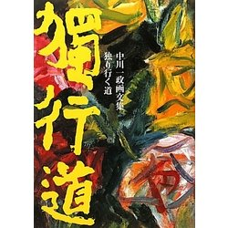 独り行く道―中川一政画文集 [単行本]