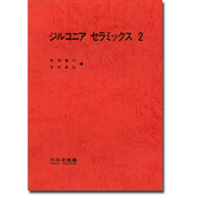 ジルコニアセラミックス(2)