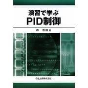 演習で学ぶPID制御 [単行本]