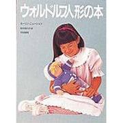 ウォルドルフ人形の本 [単行本]