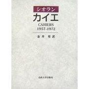 カイエ 1957-1972 [単行本]