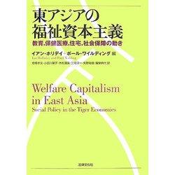 東アジアの福祉資本主義―教育、保健医療、住宅、社会保障の動き [単行本]