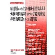 雇用関係における文書の作成・管理・提出義務、労働時間規制に関する学際的検討、非常勤職員をめぐる諸問題(日本労働法学会誌〈110号〉) [単行本]