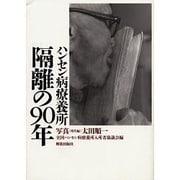 ハンセン病療養所隔離の90年 [単行本]