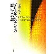 グローバル・ガバナンスの歴史と思想 [単行本]