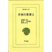 日本の茶書 2(東洋文庫 206) [文庫]