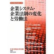 企業システム・企業法制の変化と労働法 [単行本]