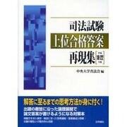 司法試験 上位合格答案再現集〈平成18~22年度〉 [単行本]