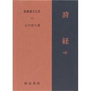 詩経〈中〉(新釈漢文大系〈111〉) [全集叢書]