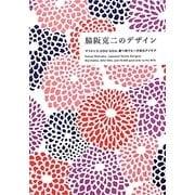脇阪克二のデザイン―マリメッコ、SOU・SOU、妻へ宛てた一万枚のアイデア [単行本]