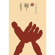 桜〈1〉(ものと人間の文化史〈137-1〉) [全集叢書]