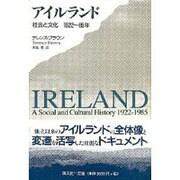 アイルランド-社会と文化 1922~85年 [単行本]
