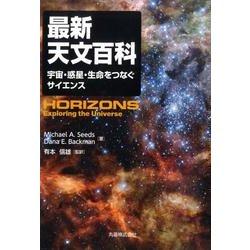 最新天文百科-宇宙・惑星・生命をつなぐサイエンス [単行本]