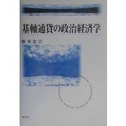 基軸通貨の政治経済学 [単行本]