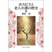 ホスピスと老人介護の歴史 [単行本]