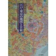 江戸・東京の地図と景観―徒歩交通百万都市からグローバル・スーパーシティへ [単行本]