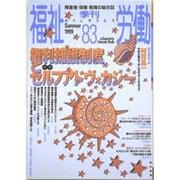 季刊福祉労働 83(1999Summer) [単行本]