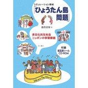 シミュレーション教材「ひょうたん島問題」―多文化共生社会ニッポンの学習課題 [単行本]