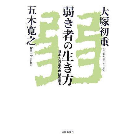 弱き者の生き方―日本人再生の希望を掘る [単行本]